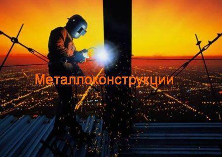 Металлоконструкции Ярославль